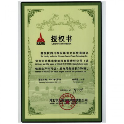 Certificate of Huachai(Deutz)